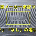 [選び方]自動車の承認タイヤ、マーク付きありとなしの違い[比較]