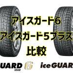 [比較]iceGUARD6(アイスガード6)とiceGUARD 5 PLUS(アイスガード5プラス)の違い