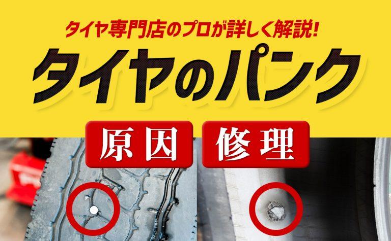 タイヤ パンク修理 原因