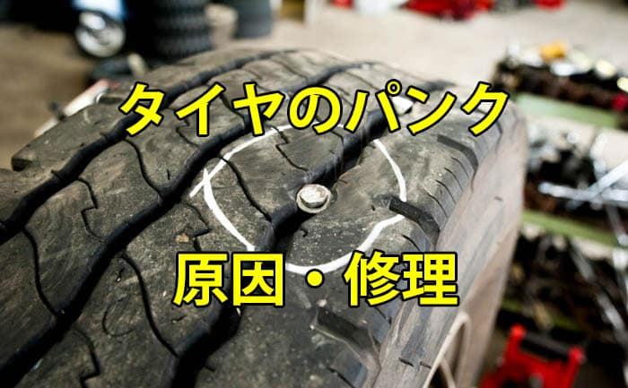 タイヤ パンク 修理 原因 料金