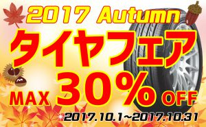 [行楽シーズン]秋の売りつくしタイヤフェア!![最大30%OFF]