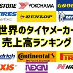[最新版]世界のタイヤメーカー別ランキング[売上高]