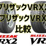 [比較]BLIZZAK VRX2(ブイアールエックスツー)とVRX(ブイアールエック)の違い[試乗レビュー]