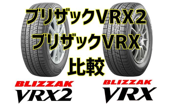 VRX2-VRX-比較