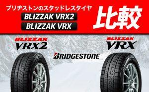 [比較]ブリヂストン BLIZZAK VRX2とVRXの違い[スタッドレス試乗レビュー]