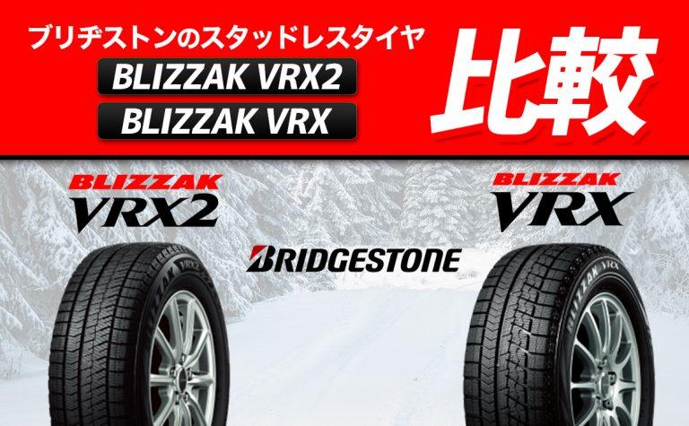 VRX2 VRX 比較 タイヤ BLIZZAK