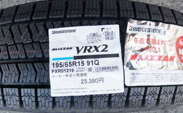 VRX2 195/65R15