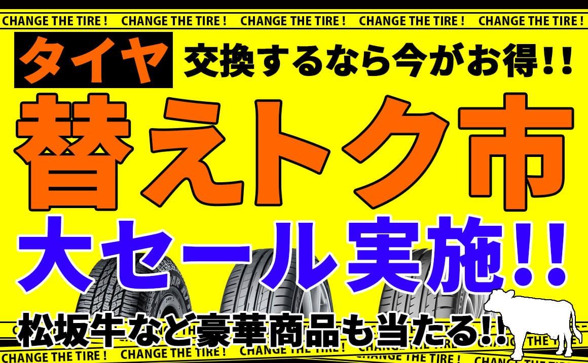 タイヤ 激安 埼玉