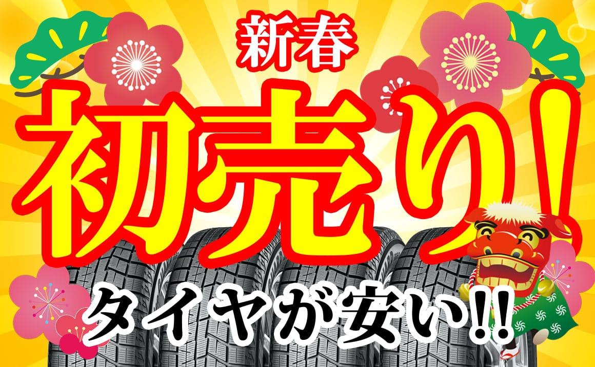 タイヤ 安い 埼玉県
