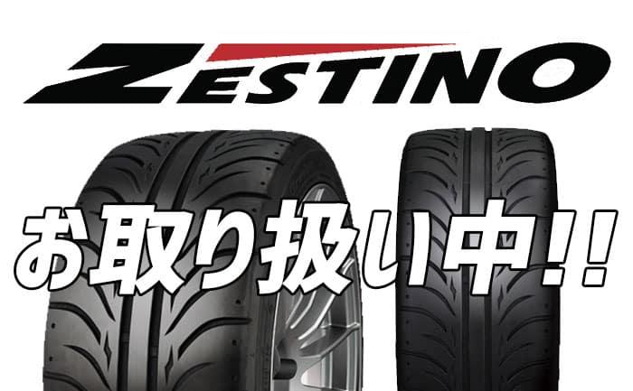 ZESTINO ゼスティノ タイヤ 取り扱い中