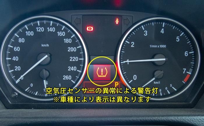 タイヤ空気圧センサー警告灯表示