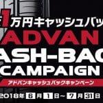ADVAN キャッシュバック 2018 埼玉県