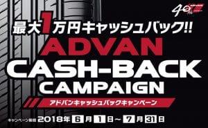 [最大10,000円!!]ADVANキャッシュバックキャンペーン[2018]