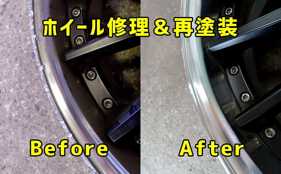 ホイール修理 埼玉県川越市 再塗装