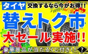 [夏の替えトク市]タイヤが最大30%OFF!!&賞品プレゼント[大セール]