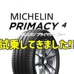[レビュー・評価]ミシュランのPrimacy4(プライマシーフォー)試乗してきました![比較]
