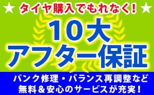 埼玉県川越市 タイヤ アフターサービス