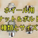 ホイール用ナット&ボルトの種類とサイズ