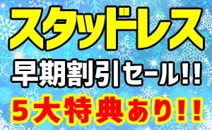 スタッドレス 埼玉県 安い