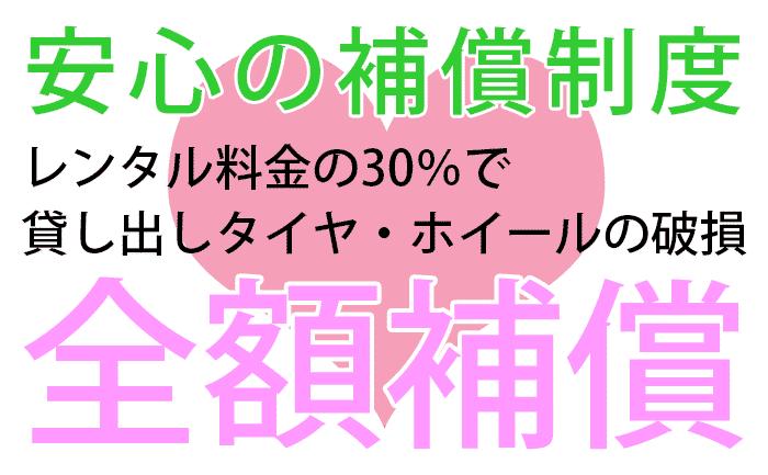 埼玉県 スタッドレス レンタル