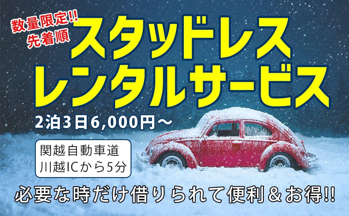 スタッドレスタイヤ レンタル 埼玉県