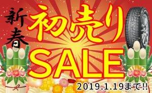 [初売り]2019年 新春初売り大セール実施!![最大25%OFF]