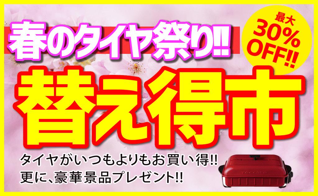 タイヤ 埼玉県 お店 評判