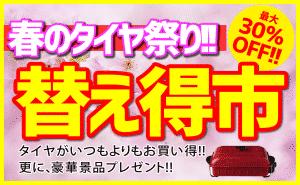 [替えトク市!!]タイヤが最大30%OFF!!&賞品プレゼント[大セールイベント]