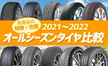 [各商品の特徴・性能]オールシーズンタイヤ[比較・2019~2020]