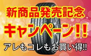 タイヤ 安い 埼玉県 西部地区