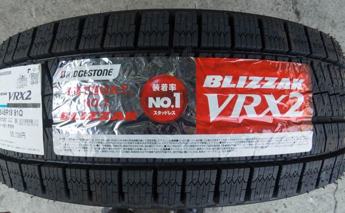 ブリヂストン ブリザック VRX2