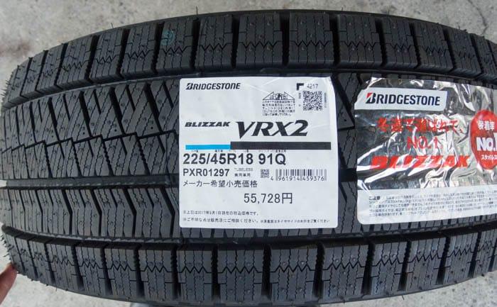 ブリザック VRX2