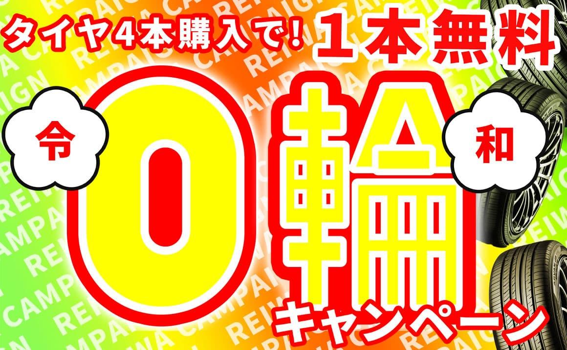 埼玉県 タイヤ 交換 安い