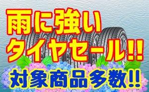 雨に強いタイヤSALE!![最大30%OFF]