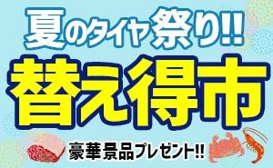 タイヤ 激安 埼玉県