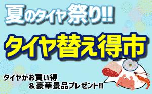 [替え得市]夏のタイヤ祭り!&賞品プレゼント