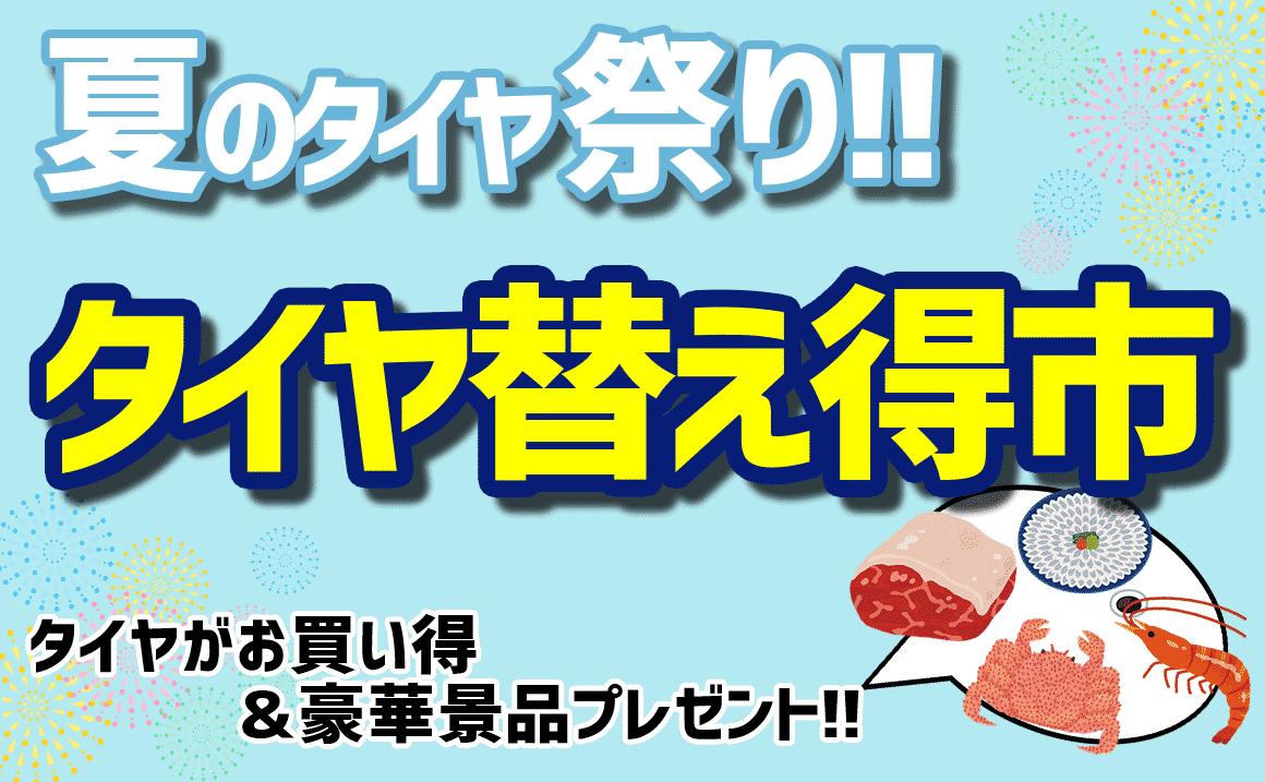 アイキャッチヨコハマお得タイヤ交換
