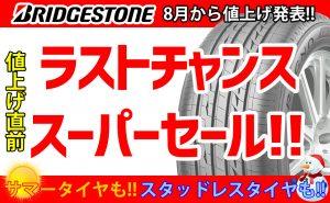 [国内大手タイヤメーカー]値上げ直前ラストチャンスセール!![8月から値上げ!]