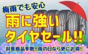 [梅雨でも安心]雨に強いタイヤSALE!![最大30%OFF]