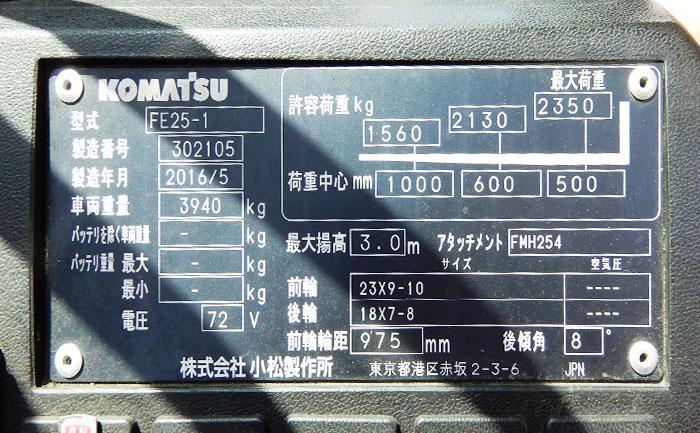 フォークリフト 型式 車体番号