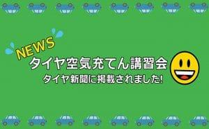 【ニュース】タイヤ空気充てん特別教育講習会の記事が業界新聞に掲載されました。