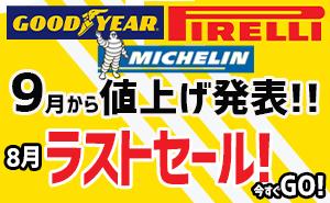 大手タイヤメーカー9月値上げ!ラストセール!