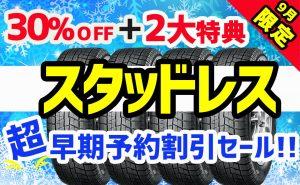 [30%OFF+2大特典 9月限り]スタッドレスSALE!!