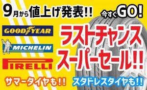 [大手タイヤメーカー]値上げ直前ラストチャンスセール!![9月から値上げ!]