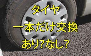 タイヤを1本だけ交換しても大丈夫?[タイヤ交換]