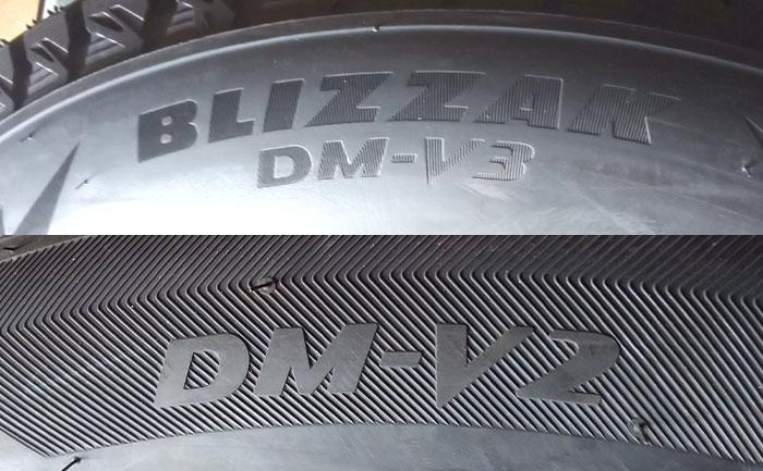 サイドウォール-比較-DM-V3