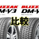 [比較]ブリヂストン ブリザック DM-V3とDM-V2 の違い