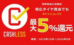 PayPayも5%!【5%キャッシュレス消費者還元】2019年10月~2020年6月