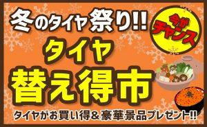 [替え得市]冬のタイヤ祭り!&賞品プレゼント