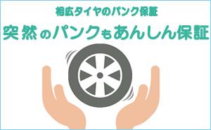 タイヤパンク保証